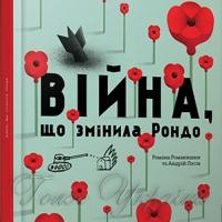 Львівська книга  увійшла до списку найкращих у світі