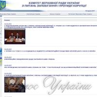 Антикорупційний комітет не зміг визначитися з аудитором НАБУ