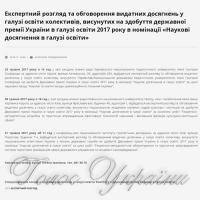 Обговорюємо проекти, висунуті на здобуття Державної премії України в галузі освіти 2017 року