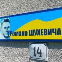 З'явилася вулиця  Романа Шухевича