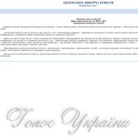 Перелік громадських організацій, яким Центральною виборчою комісією надано дозвіл...