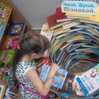 Криницю знань «викопали» в бібліотеці