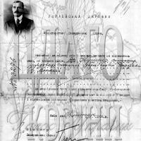 Возвращенные из забвения:  архивные документы о выдающихся земляках