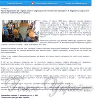 Державний адвокат відмовився захищати Януковича
