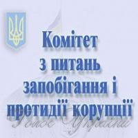 Представники міжнародного  антикорупційного трибуналу  працюватимуть у парламенті