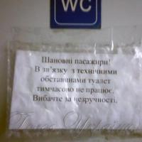 У купейному вагоні  не працювали туалети
