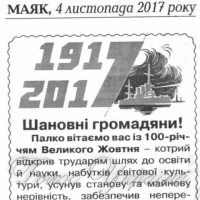 Комуністичний скандал у газеті