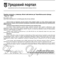Внесок до Чорнобильського фонду буде сплачено