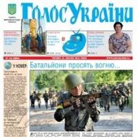 «Голос України» читатимуть на Яворівському полігоні