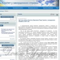 Оновлено законодавчу базу зовнішньополітичної діяльності