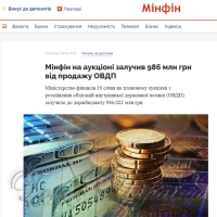 Минфин разместил облигации внутреннего займа на почти миллиард гривен