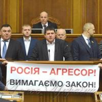 Росію буде визнано країною-агресором та окупантом
