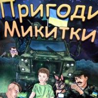 Патріотичні комікси розповідають про життя маленького свідка війни на сході