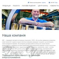 Подарок от АО «СКФ Украина»