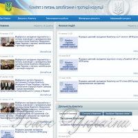 Звіт про підсумки роботи Комітету Верховної Ради України з питань  запобігання і протидії корупції у період вересня 2017 року — січня 2018 року