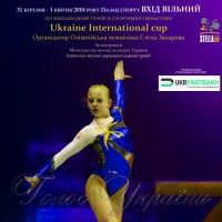 Ukraine International cup!..