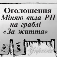 Міняю вила РП на граблі «За життя»