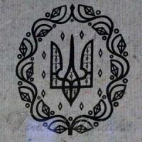 Символи, які допомагали творити державу