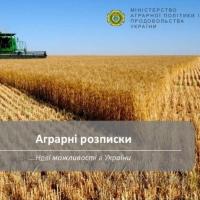 Три  господарства Рівненщини оформили аграрні розписки