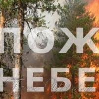 ...сезон пікніків загрожує перетворитися на сезон пожеж