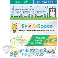 У Києві відкрили «гарячі телефонні лінії» для батьків майбутніх першачків