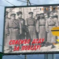 Де-де? В Улан-Уде: «Спасибо деду... Николаю II за Победу»