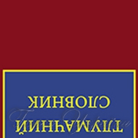 Перетлумачний словничок