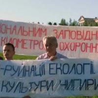 Члени ГО «Народна рада Чигиринщини» та небайдужі кияни...