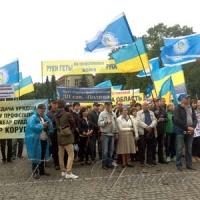 Профспілки протестують проти судового рейдерства