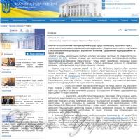 Про оголошення кваліфікаційного відбору представника від Верховної Ради України у члени комісії...