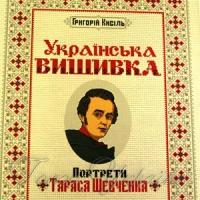 Образ і слово Тараса Шевченка  ожили на полотні