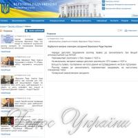 Принять законопроект об Антикоррупционном суде планируется на следующей пленарной неделе