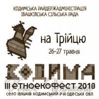 Етнофестиваль  «Кодима-фест»-2018