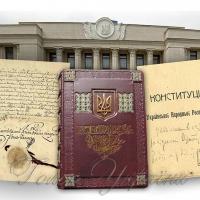 Основний Закон - фундамент культури і цивілізації