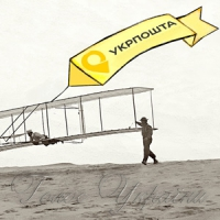 Пілотний проект «Укрпошти»: як фанера над Ріпками