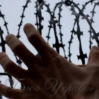 Свободу українським бранцям!
