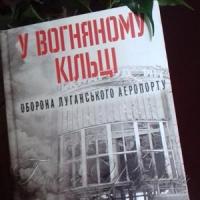 Уся правда про оборону Луганського аеропорту