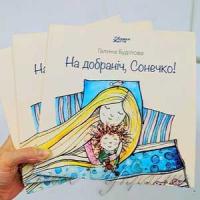 «На добраніч, Сонечко!»
