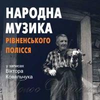 238 одиниць  музики  Полісся