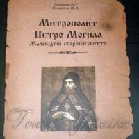 В «Уваровському домі» розповіли про маловідомі сторінки життя Петра Могили