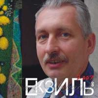 Василь Горват зустрів осінь збіркою «Зірки впритул»