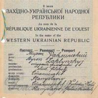 Документальні свідчення українського державотворення