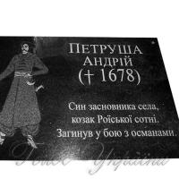 У Петрушині відкрили меморіальну дошку Петруші