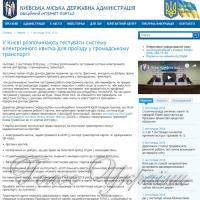 У столиці розпочали тестування роботи електронного квитка