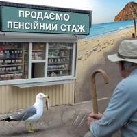 Чому на Луганщині не купують пенсії
