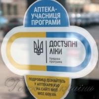 На Рівненщині з початку дії державної програми «Доступні ліки»