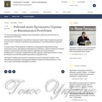 Президент перебуває  з візитом у Фінляндії