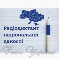 Сьогодні - Всеукраїнський радіодиктант