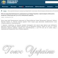 Міська рада Кропивницького звернулася до уряду з пропозицією...