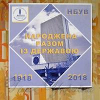 Найбільший у країні фонд рукописної й книжкової спадщини  та аналітичний центр